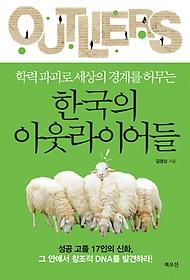 (학력 파괴로 세상의 경계를 허무는) 한국의 아웃라이어들