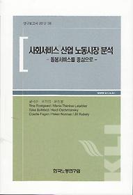 사회서비스 산업 노동시장 분석