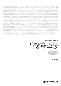사랑과 소통 (큰글씨책)