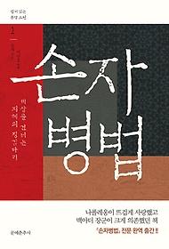 쉽게 읽는 동양고전 손자병법