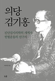의당 김기홍 : 진단검사의학의 개척자 헌혈운동의 선구자