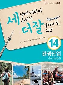세상에 대하여 우리가 더 잘 알아야 할 교양 14, 관광산업 지속 가능할까?