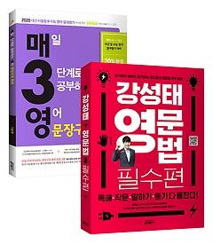 강성태 영문법 필수편 + 매3영 문장구조 훈련 (2019년) 세트