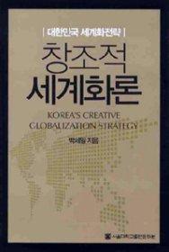 창조적 세계화론