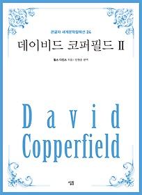데이비드 코퍼필드 2