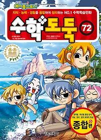 코믹 메이플 스토리 수학도둑 72