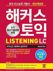 해커스 토익 LC LISTENING 리스닝 (최신개정판)