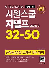시원스쿨 지텔프 32-50 (Level 2)