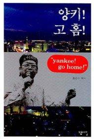 양키! 고 홈! yankee! go home!