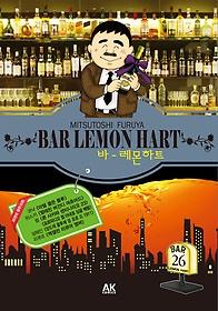 바 - 레몬하트 BAR LEMON HART 26