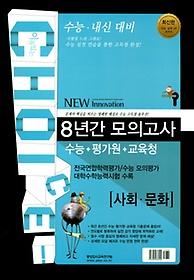 "<font title=""이유있는 Choice 수능+평가원+교육청 8년간 모의고사 사회문화 (2018)"">이유있는 Choice 수능+평가원+교육청 8년간...</font>"