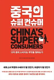 중국의 슈퍼 컨슈머