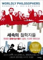 세속의 철학자들 - 위대한 경제사상가들의 생애, 시대와 아이디어