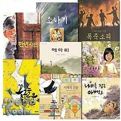[길벗어린이] 작가앨범 세트 (전8권)