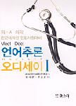 MEET&DEET 언어추론 오디세이 1