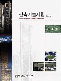 건축기술지침 2 - 건축1