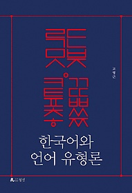한국어와 언어 유형론