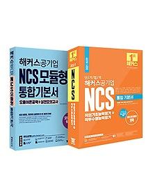 해커스 NCS 모듈형 집중 완성 세트