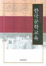 외국어로서의 한국 문학교육