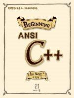 비기닝 ANSI C++