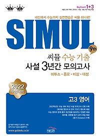 "<font title=""Simul 씨뮬 9th 수능기출 사설 3년간 모의고사 고 3 영어 (2021)"">Simul 씨뮬 9th 수능기출 사설 3년간 모의...</font>"