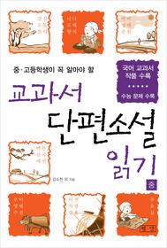 교과서 단편소설 읽기 (중)