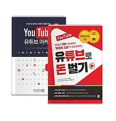유튜브로 돈벌기 + 유튜브 마케팅