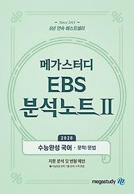 메가스터디 EBS 분석노트2 수능완성 국어 문학 문법(2019)