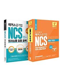 해커스 NCS 의사소통 단기 완성 세트