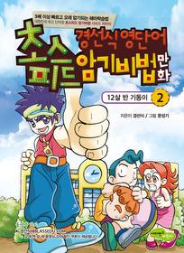 초스피드 암기비법 만화 2