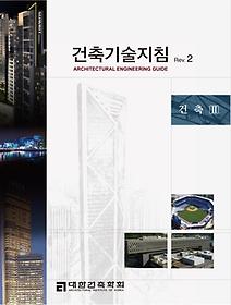 건축기술지침 2 - 건축2