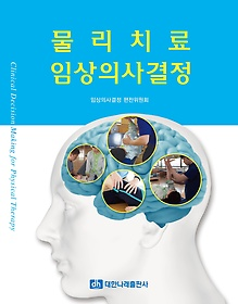 물리치료 임상의사결정 =Clinical decision making for physical therapy