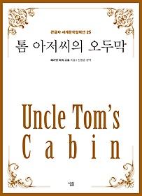 톰 아저씨의 오두막