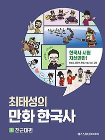 최태성의 만화 한국사 1