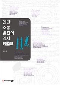 인간 소통 발전의 역사 (큰글씨책)