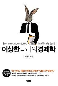 이상한 나라의 경제학 - 체험판