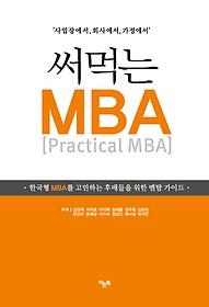 써먹는 MBA