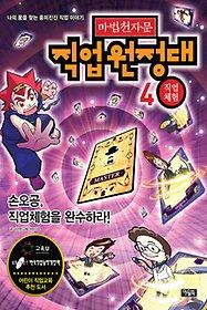 마법천자문 직업원정대 4 - 직업 체험