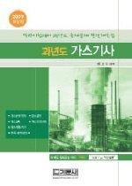 과년도 가스기사 (2009)