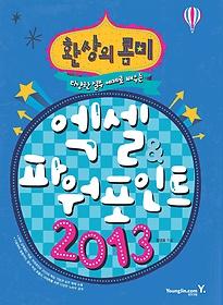 환상의 콤비 엑셀&파워포인트 2013