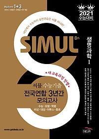 "<font title=""Simul 씨뮬 8th 수능기출 전국연합 3년간 모의고사 고 3 생명과학 1 (2020)"">Simul 씨뮬 8th 수능기출 전국연합 3년간 ...</font>"