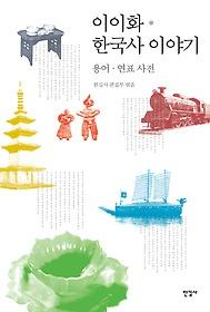 이이화 한국사 이야기 용어 연표 사전