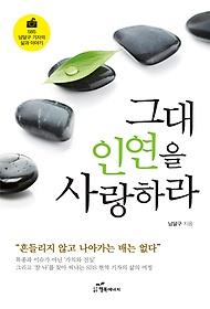 그대 인연을 사랑하라 : SBS 남달구 기자의 삶과 이야기