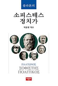 플라톤의 소피스테스 정치가