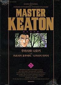 마스터 키튼 완전판 5