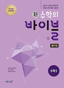 "<font title=""신 수학의 바이블 수학 1 풀이집 (2021년용)"">신 수학의 바이블 수학 1 풀이집 (2021년용...</font>"