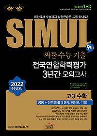 "<font title=""Simul 씨뮬 9th 수능기출 전국연합학력평가 3년간 모의고사 고 3 수학 공통+선택(확률과 통계,미적분,기하) (2020)"">Simul 씨뮬 9th 수능기출 전국연합학력평가...</font>"
