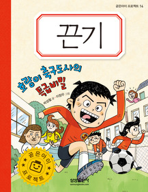 끈기 : 호랑이 축구도사의 특급비밀