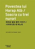 """<font title=""""하라프 알브 왕자 이야기 / 시어머니와 세 며느리 """">하라프 알브 왕자 이야기 / 시어머니와 세 ...</font>"""
