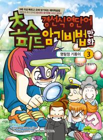 초스피드 암기비법 만화 3